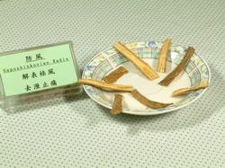 防風-Dr. Yang藥材小檔案